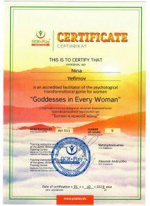goddess in every women